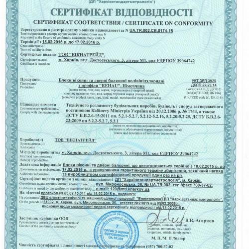 Сертификаты на окна из профиля REHAU