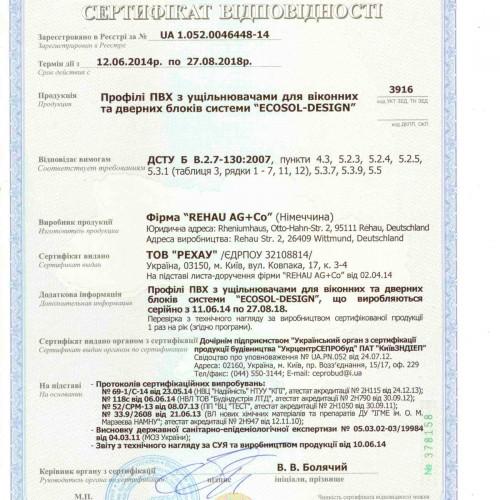 Сертификаты на профиль REHAU