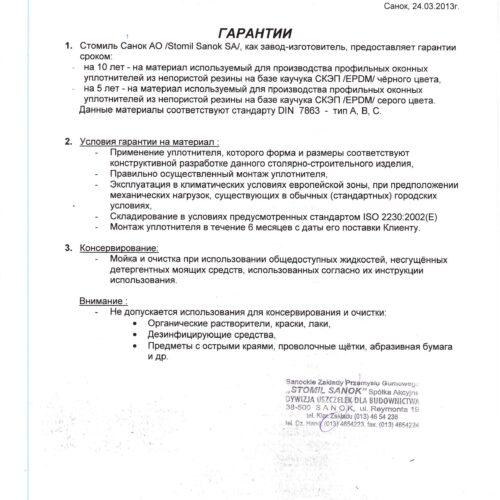 Сертификат на уплотнитель STOMIL