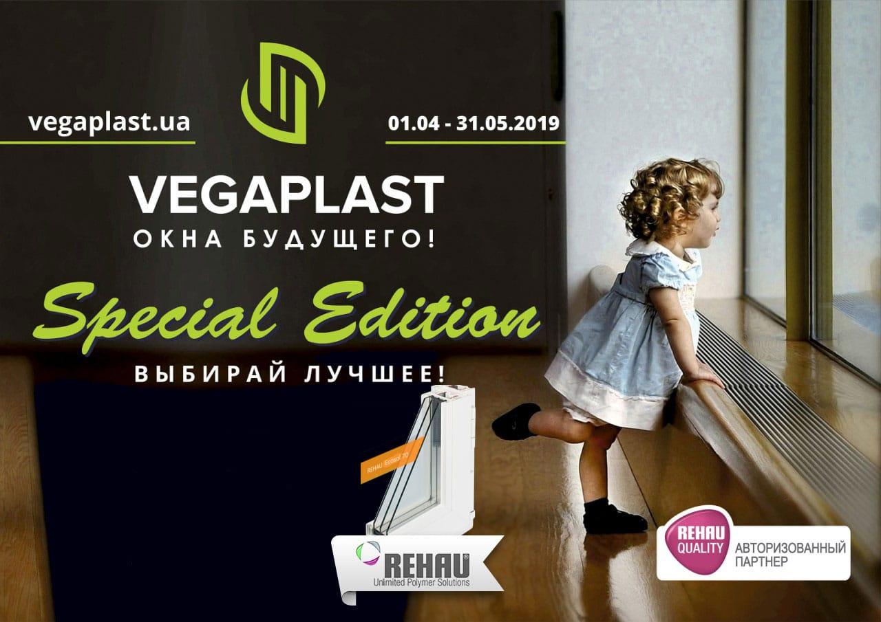 tl-special_edition